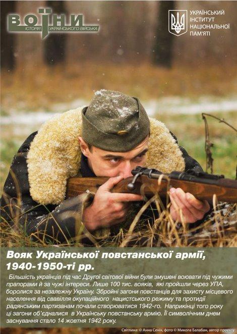 «ВОЇНИ. Історія українського війська» 21